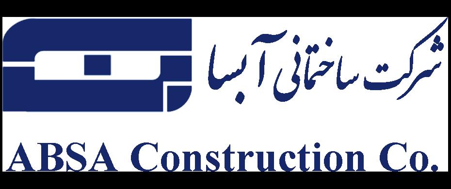 شرکت ساختمانی آبسا
